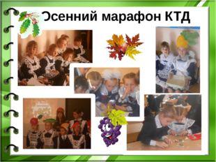 Осенний марафон КТД
