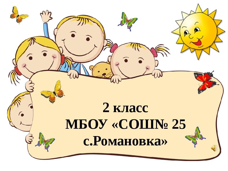 2 класс МБОУ «СОШ№ 25 с.Романовка»