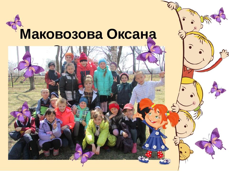 Маковозова Оксана Сергеевна
