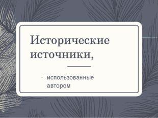 Исторические источники, использованные автором