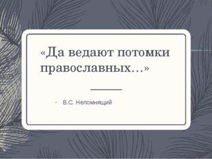 «Да ведают потомки православных…» В.С. Непомнящий