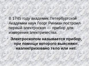 В 1745 году академик Петербургской Академии наук Георг Рихман построил первы