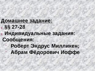 Домашнее задание: §§ 27-28 Индивидуальные задания: Сообщения: Роберт Эндрус М