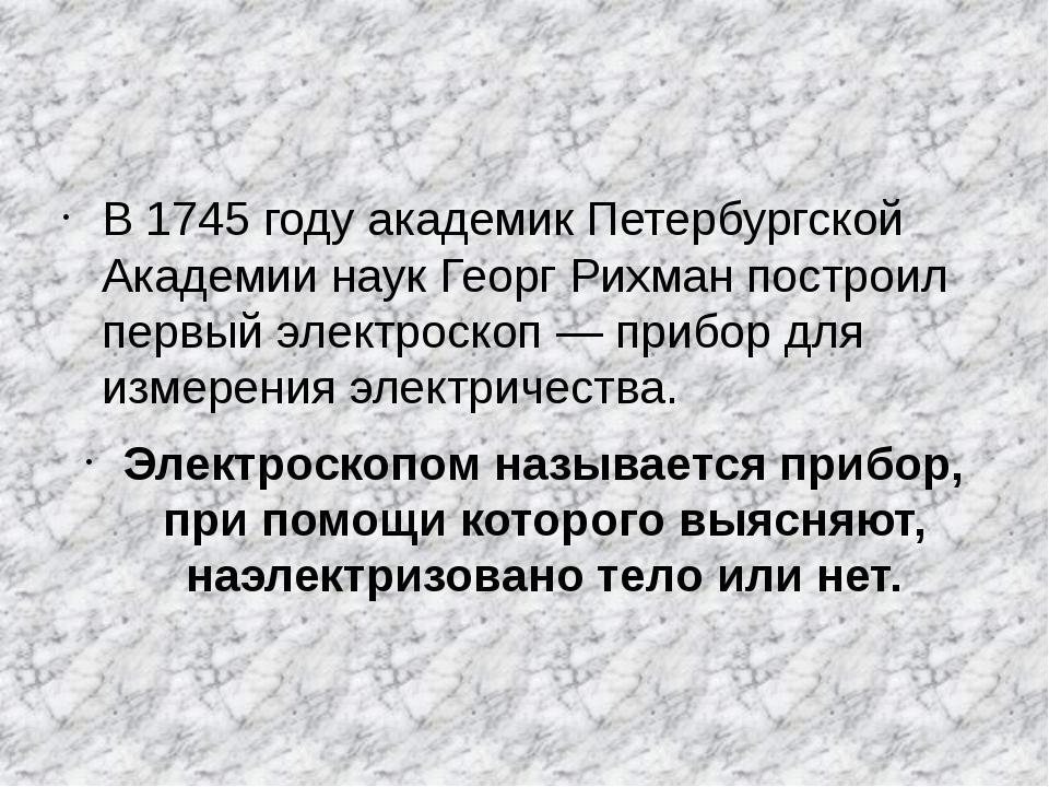 В 1745 году академик Петербургской Академии наук Георг Рихман построил первы...