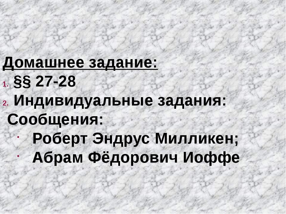 Домашнее задание: §§ 27-28 Индивидуальные задания: Сообщения: Роберт Эндрус М...