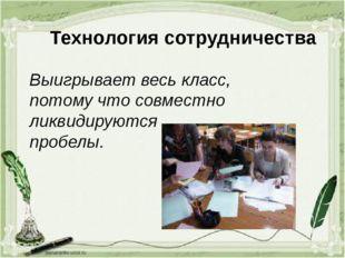 Технология сотрудничества Выигрывает весь класс, потому что совместно ликвиди