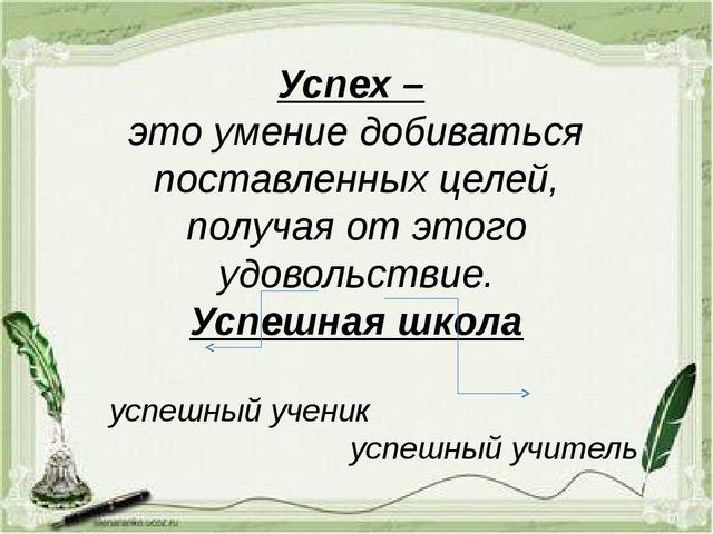 Успех – это умение добиваться поставленных целей, получая от этого удовольств...