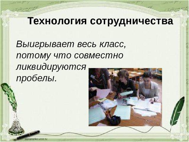 Технология сотрудничества Выигрывает весь класс, потому что совместно ликвиди...