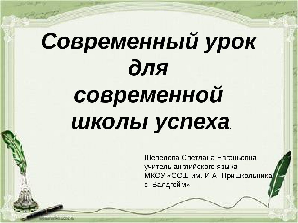 Современный урок для современной школы успеха. Шепелева Светлана Евгеньевна у...