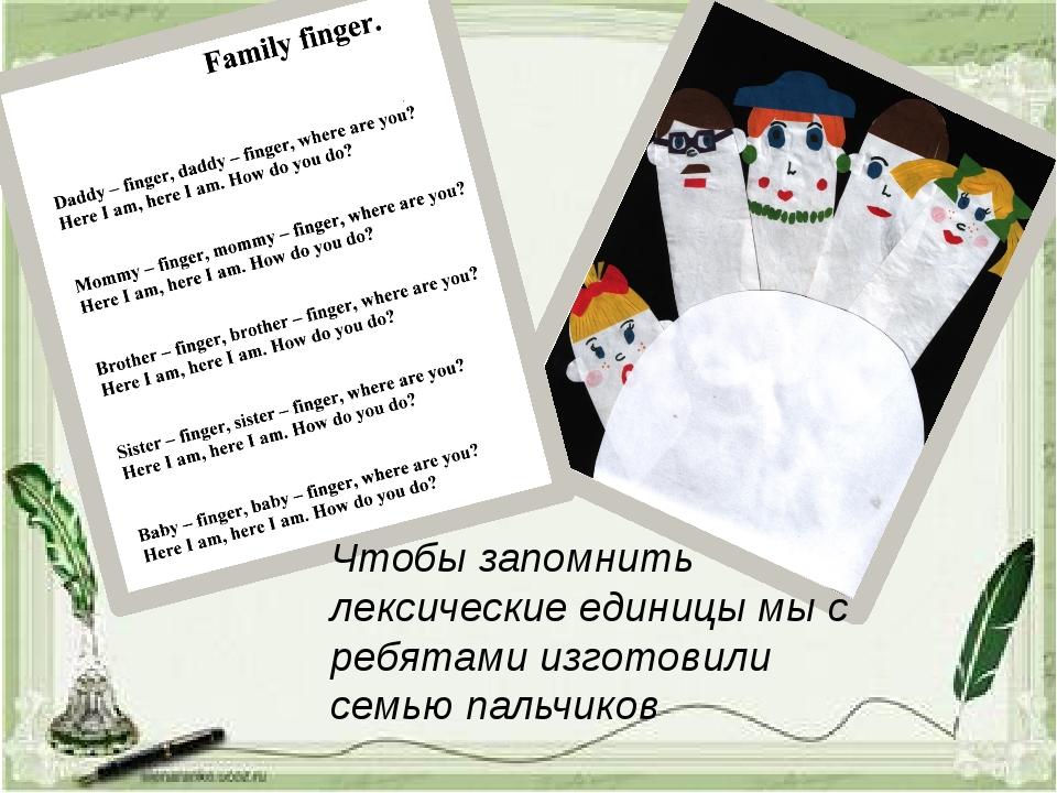 Чтобы запомнить лексические единицы мы с ребятами изготовили семью пальчиков