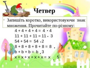 4 4 11 3 542 8 5 b3 x 5 Четвер Запишіть коротко, використовуючи знак мно