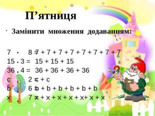 П'ятниця Замінити множення додаванням: 78 = 153 = 364 = с2 = b6 = x