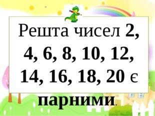 Решта чисел 2, 4, 6, 8, 10, 12, 14, 16, 18, 20 є парними.