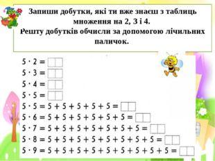 Запиши добутки, які ти вже знаєш з таблиць множення на 2, З і 4. Решту добутк