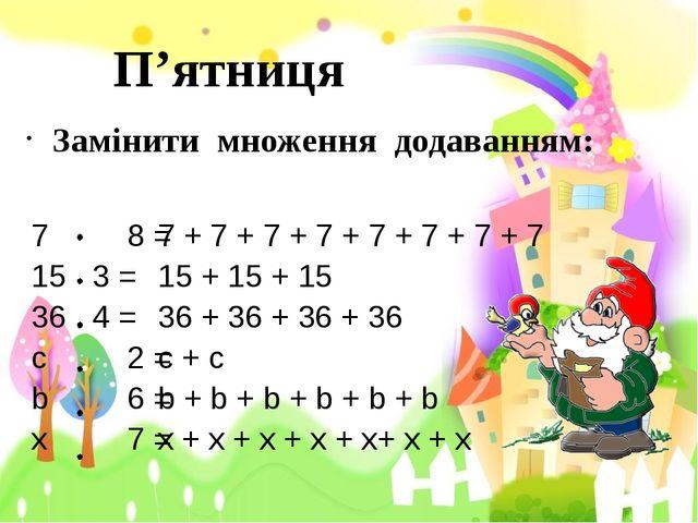 П'ятниця Замінити множення додаванням: 78 = 153 = 364 = с2 = b6 = x...