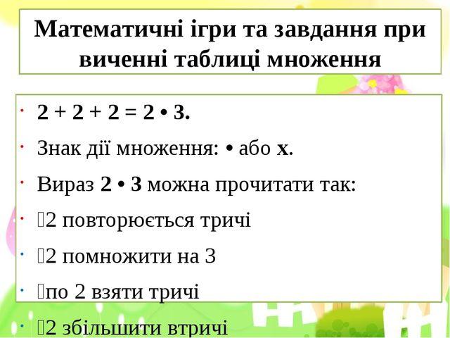 2 + 2 + 2 = 2 • 3. Знак дії множення: • або х. Вираз 2 • 3 можна прочитати та...