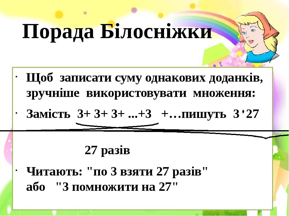 Щоб записати суму однакових доданків, зручніше використовувати множення: Замі...