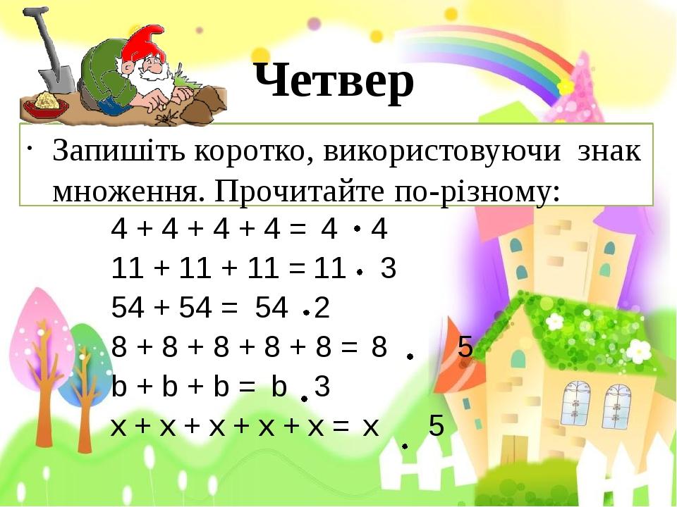 4 4 11 3 542 8 5 b3 x 5 Четвер Запишіть коротко, використовуючи знак мно...