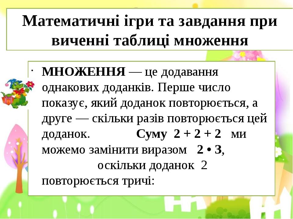 МНОЖЕННЯ — це додавання однакових доданків. Перше число показує, який доданок...
