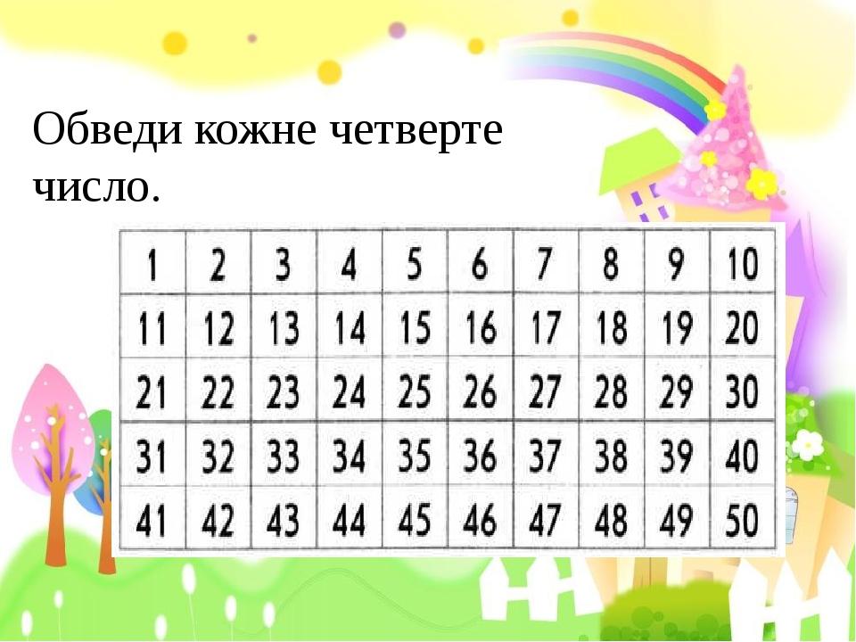 Обведи кожне четверте число.