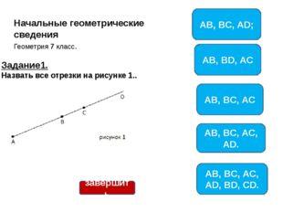 AB, BC, AD; AB, BD, AC AB, BC, AC AB, BC, AC, AD. AB, BC, AC, AD, BD, CD. зав