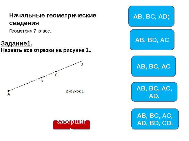 AB, BC, AD; AB, BD, AC AB, BC, AC AB, BC, AC, AD. AB, BC, AC, AD, BD, CD. зав...