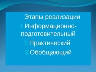 Этапы реализации Информационно-подготовительный Практический Обобщающий