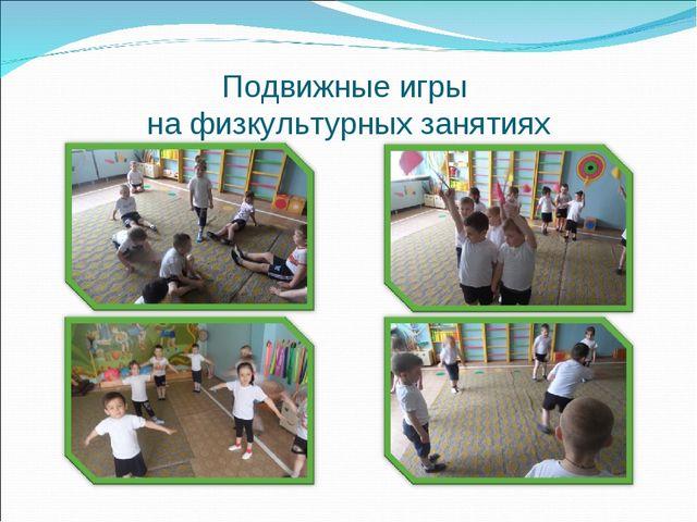 Подвижные игры на физкультурных занятиях
