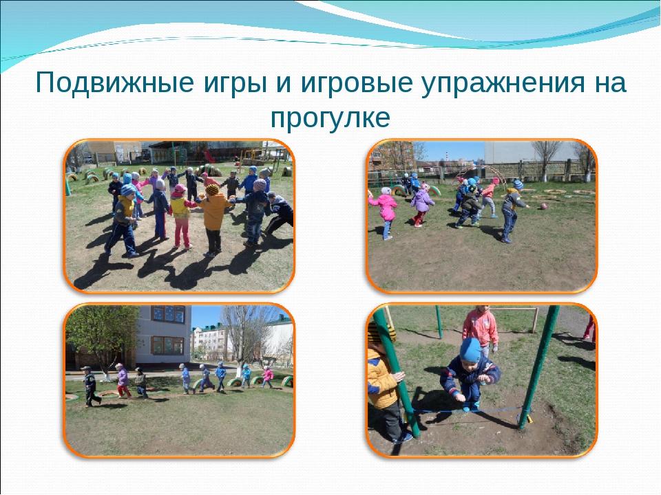 Подвижные игры и игровые упражнения на прогулке