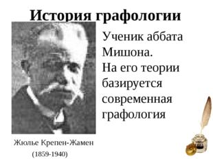 История графологии Жюлье Крепен-Жамен Ученик аббата Мишона. На его теории баз