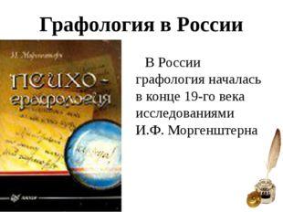 Графология в России В России графология началась в конце 19-го века исследова