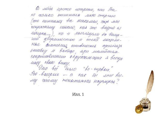 Илл. 1