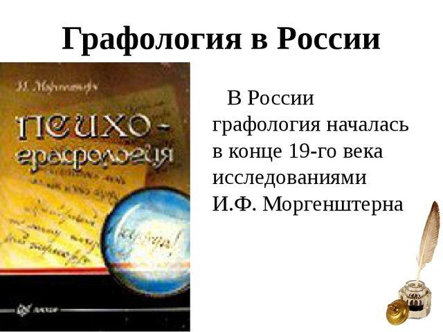 Графология в России В России графология началась в конце 19-го века исследова...