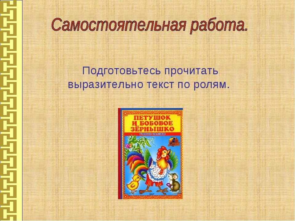 Подготовьтесь прочитать выразительно текст по ролям.