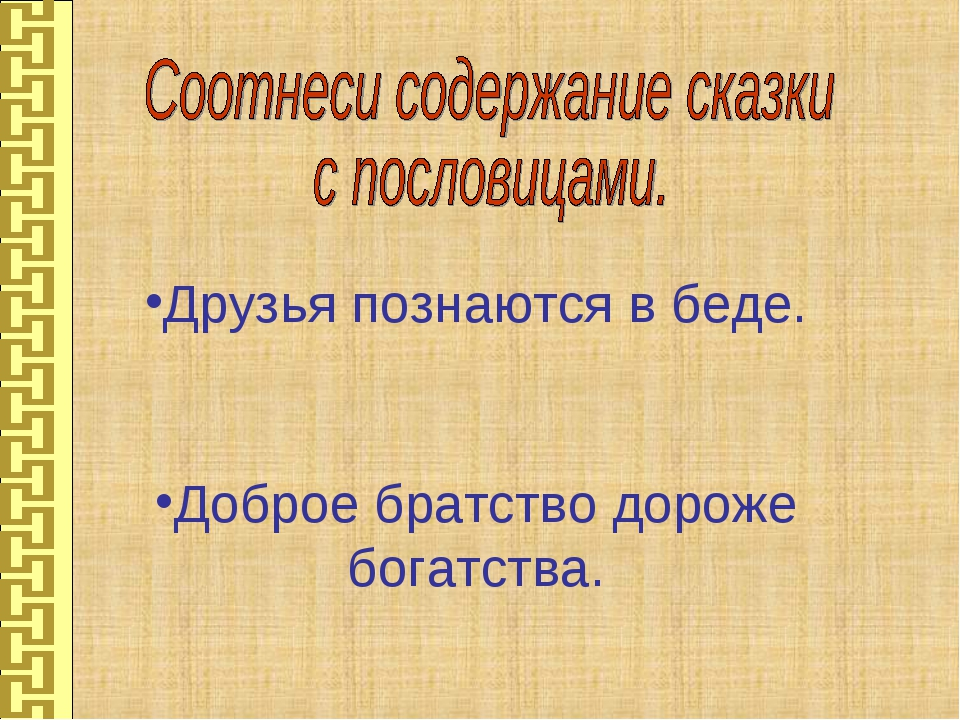 Друзья познаются в беде. Доброе братство дороже богатства.
