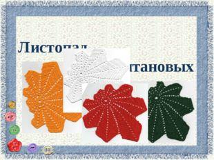 Интересно 13 июня – Всемирный день вязания на публике. Все, кто любит вязать