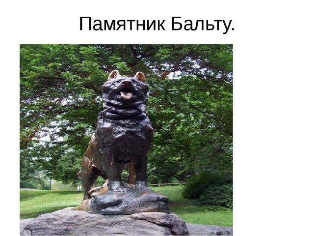 Памятник Бальту.