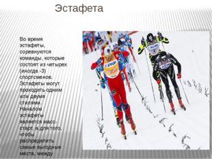 Эстафета Во время эстафеты, соревнуются команды, которые состоят из четырех (
