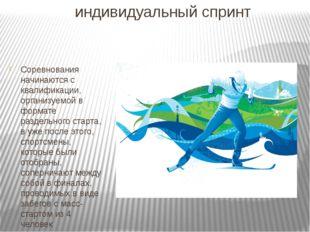 индивидуальный спринт Соревнования начинаются с квалификации, организуемой в