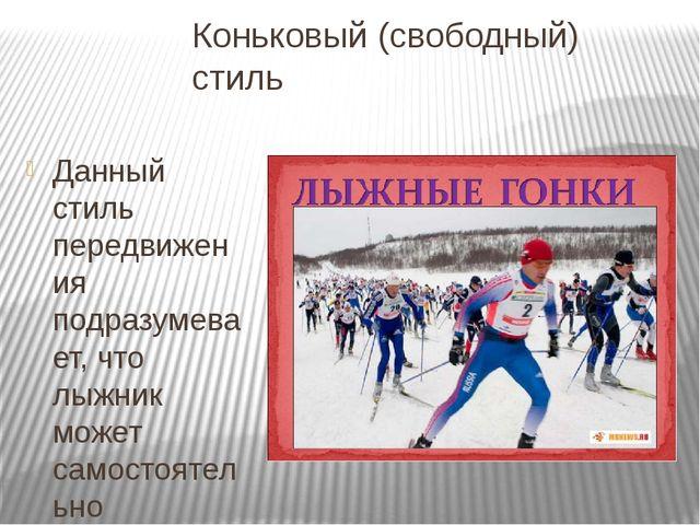 Коньковый (свободный) стиль Данный стиль передвижения подразумевает, что лыжн...