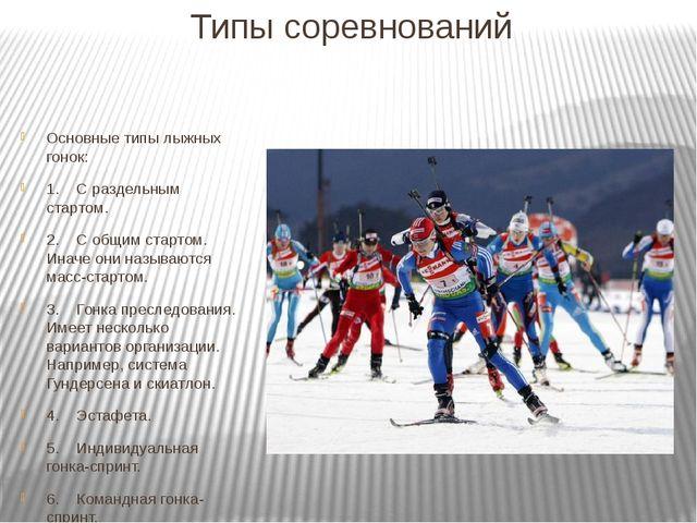 Типы соревнований Основные типы лыжных гонок: 1. С раздельным стартом. 2. С о...