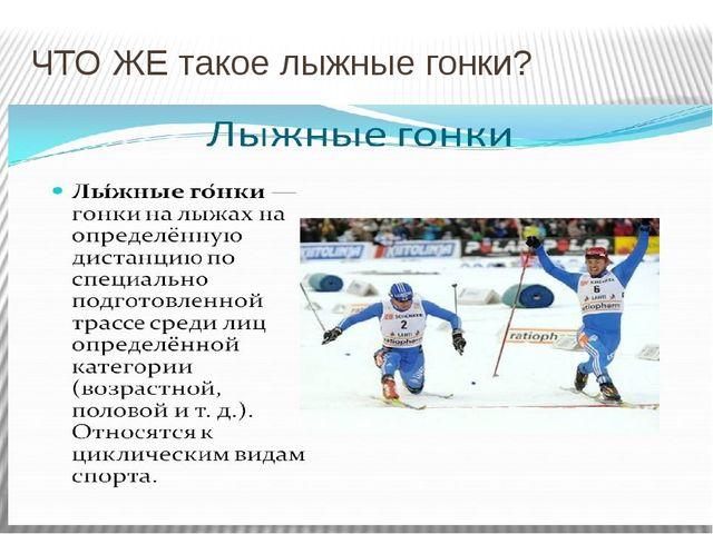 ЧТО ЖЕ такое лыжные гонки?
