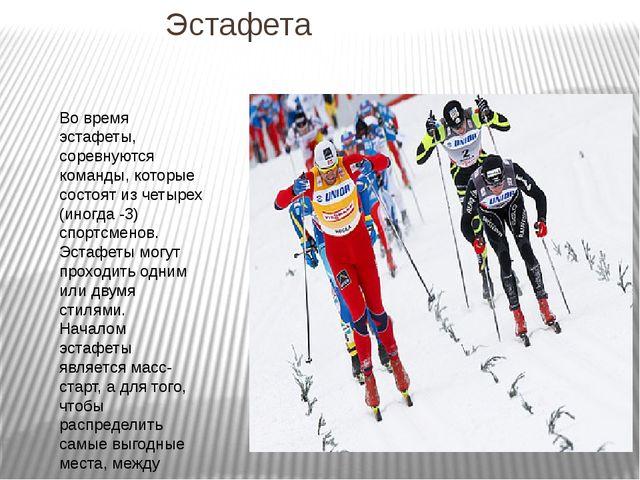 Эстафета Во время эстафеты, соревнуются команды, которые состоят из четырех (...