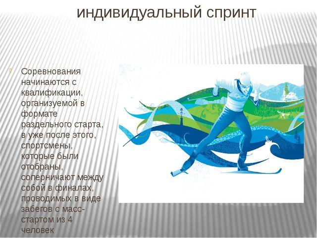 индивидуальный спринт Соревнования начинаются с квалификации, организуемой в...