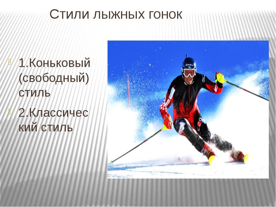 Стили лыжных гонок 1.Коньковый (свободный) стиль 2.Классический стиль
