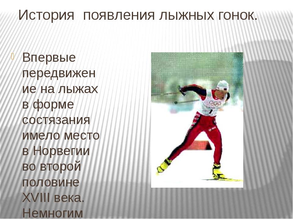 История появления лыжных гонок. Впервые передвижение на лыжах в форме состяза...