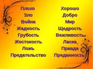 Плохо Зло Война Жадность Грубость Жестокость Ложь Предательство Хорошо Добро