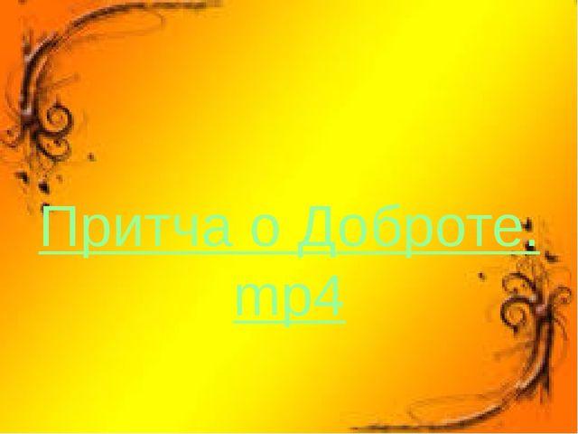 Притча о Доброте.mp4