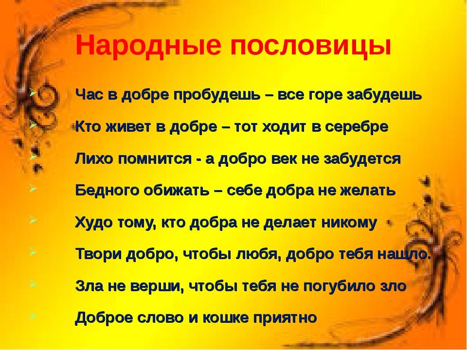 Народные пословицы Час в добре пробудешь – все горе забудешь Кто живет в до...