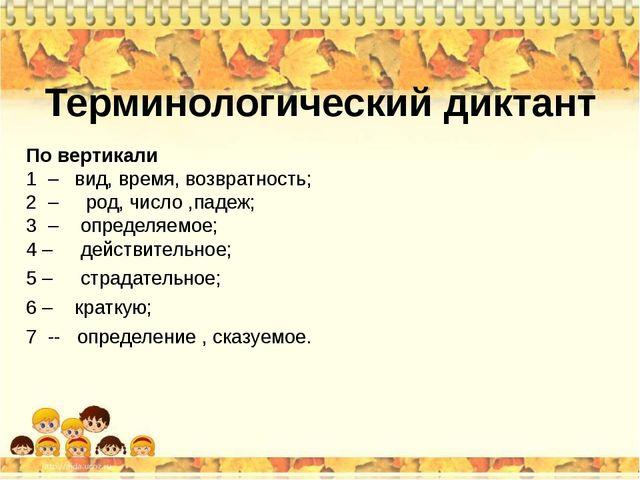 Терминологический диктант По вертикали 1 – вид, время, возвратность; 2 – род,...